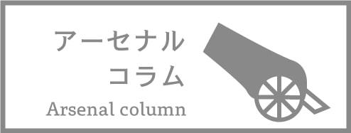アーセナル・コラム